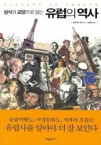 상식과 교양으로 읽는 유럽의 역사