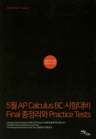 5월 AP Calculus BC 시험대비 Final총정리와 Practice Tests