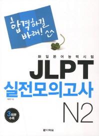 합격하길바래 JLPT 실전모의고사 N2