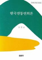 한국전통연희론