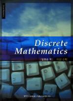 이산수학(DISCRETE MATHEMATICS)