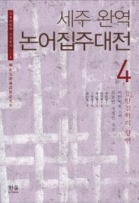 세주완역 논어집주대전. 4