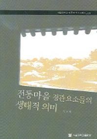 전통마을 경관 요소들의 생태적 의미 (서울대학교 한국학 모노그래프 26)