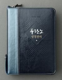 두란노성경전서(투톤블루)(NKR62ETU)(합본)(개역개정)(새찬송가)