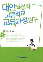 대안특성화고등학교 교육과정 탐구