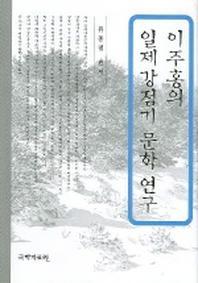 이주홍의 일제강점기 문학 연구