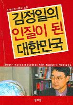김정일의 인질이 된 대한민국