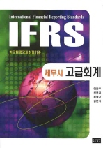 고급회계(IFRS)(세무사)(2009)