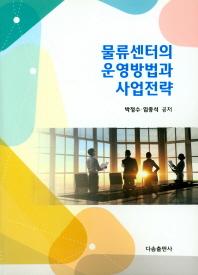 물류센터의 운영방법과 사업전략