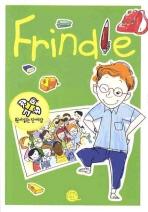 프린들(Frindle)
