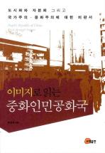 이미지로 읽는 중화인민공화국