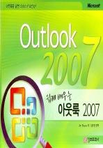 쉽게 배우는 아웃룩 2007