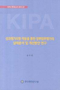 성과평가모형 적용을 통한 정부업무평가의 실태분석 및 개선방안 연구