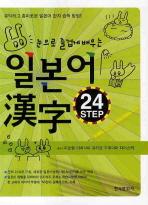 눈으로 즐겁게 배우는 일본어 한자 24 STEP