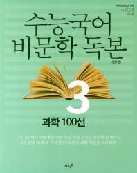 수능국어 비문학 독본. 3: 과학 100선