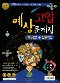 기술 가정 고입 예상문제집(2017)