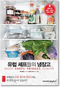 유럽 셰프들의 냉장고