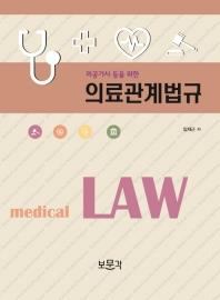 의공기사 등을 위한 의료관계법규