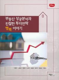 부동산 성공분석과 친절한 투자전략 행복이야기
