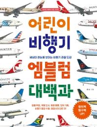 어린이 비행기 엠블럼 대백과