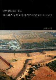 090523 Korea 추모 제16대 노무현 대통령 서거 국민장 기록 사진집