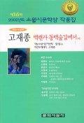 백련사 동백숲길에서(제16회 소월시 문학상 작품집)(2002)