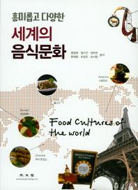 흥미롭고 다양한 세계의 음식문화