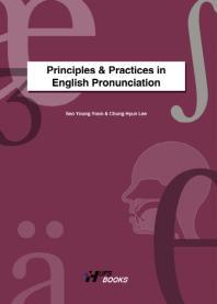 Principles & Practices in English Pronunciation