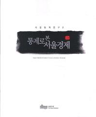통계로 본 서울경제
