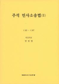 주석 민사소송법. 3: 165~247