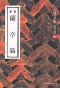 난정서(석곡실상해법서선 5)