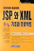 JSP와 XML 기초와 프로젝트(초보자를 중급으로)(CD-ROM 1장 포함)
