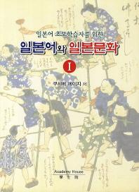 일본어 초보학습자를 위한 일본어와 일본문화. 1