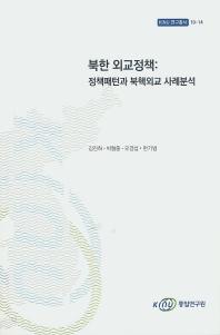 북한 외교정책: 정책패턴과 북핵외교 사례분석