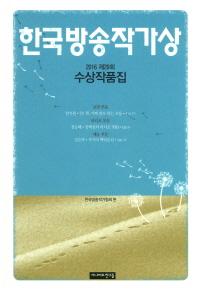 한국방송작가상 수상작품집(2016 제29회)
