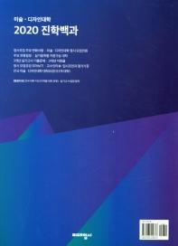 미술 디자인 대학 진학백과(2020)