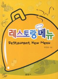 레스토랑 메뉴