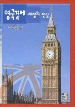 영국경제 재생의 진실