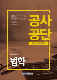 법학 공사공단 최단기 문제풀이(2019)