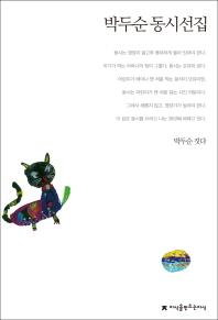 박두순 동시선집
