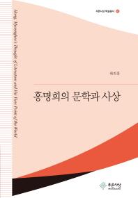 홍명희의 문학과 사상