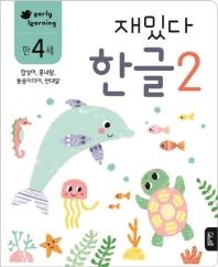 재밌다 한글. 2(만4세)