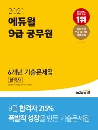 한국사 6개년 기출문제집(9급 공무원)(2021)