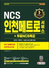 2021 인천메트로서비스 NCS 기출예상문제+실전모의고사 5회+무료NCS특강