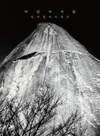 인수봉, 바위하다