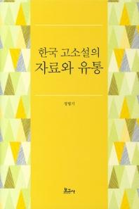 한국 고소설의 자료와 유통