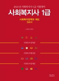 사회복지정책과 제도(사회복지사 1급 3교시)(2021)