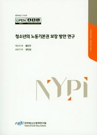 청소년의 노동기본권 보장 방안 연구