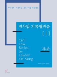 민사법 기록형 연습. 1