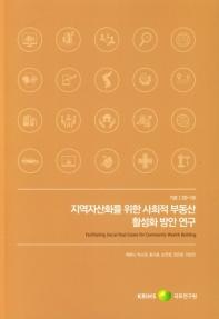 지역자산화를 위한 사회적 부동산 활성화 방안 연구